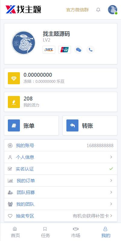 【仿趣步早起打卡区块链系统】价值几千的深蓝引擎Z打卡项目超完整网站源码[全套系统开源无任何加密]-找主题源码