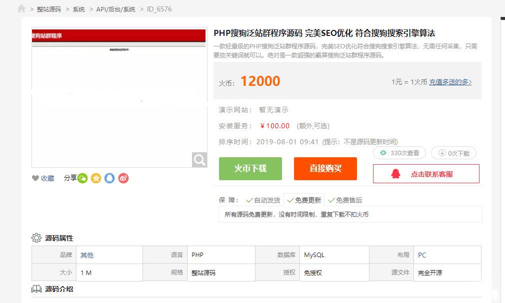 【轻量级泛站群系统】2020新品PHP搜狗泛站群源码 非常符合搜狗口味算法-找主题源码