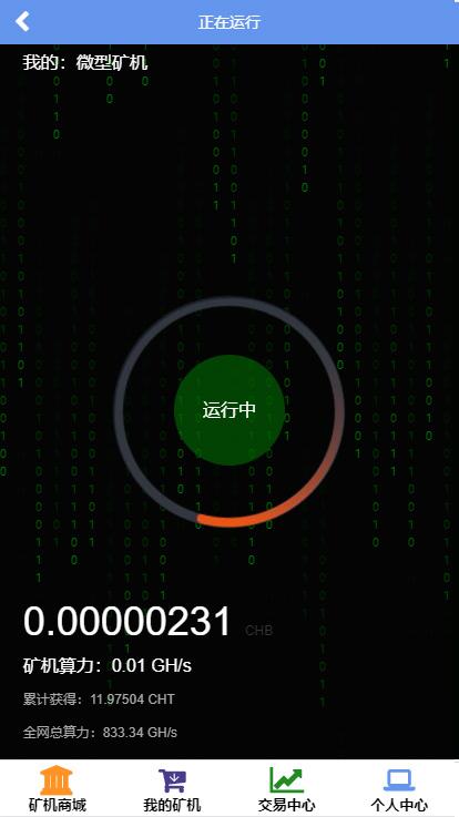 【金融区块链系统】在线挖矿区块云矿机系统源码[附安装搭建文档]-找主题源码