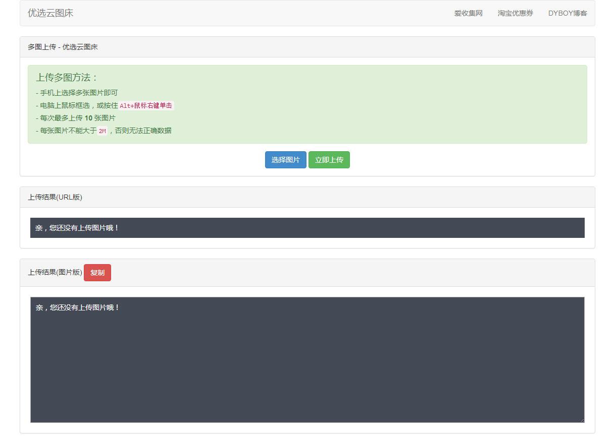 【优选云图床源码】2020首发PHP优选云聚合图床网站系统-找主题源码
