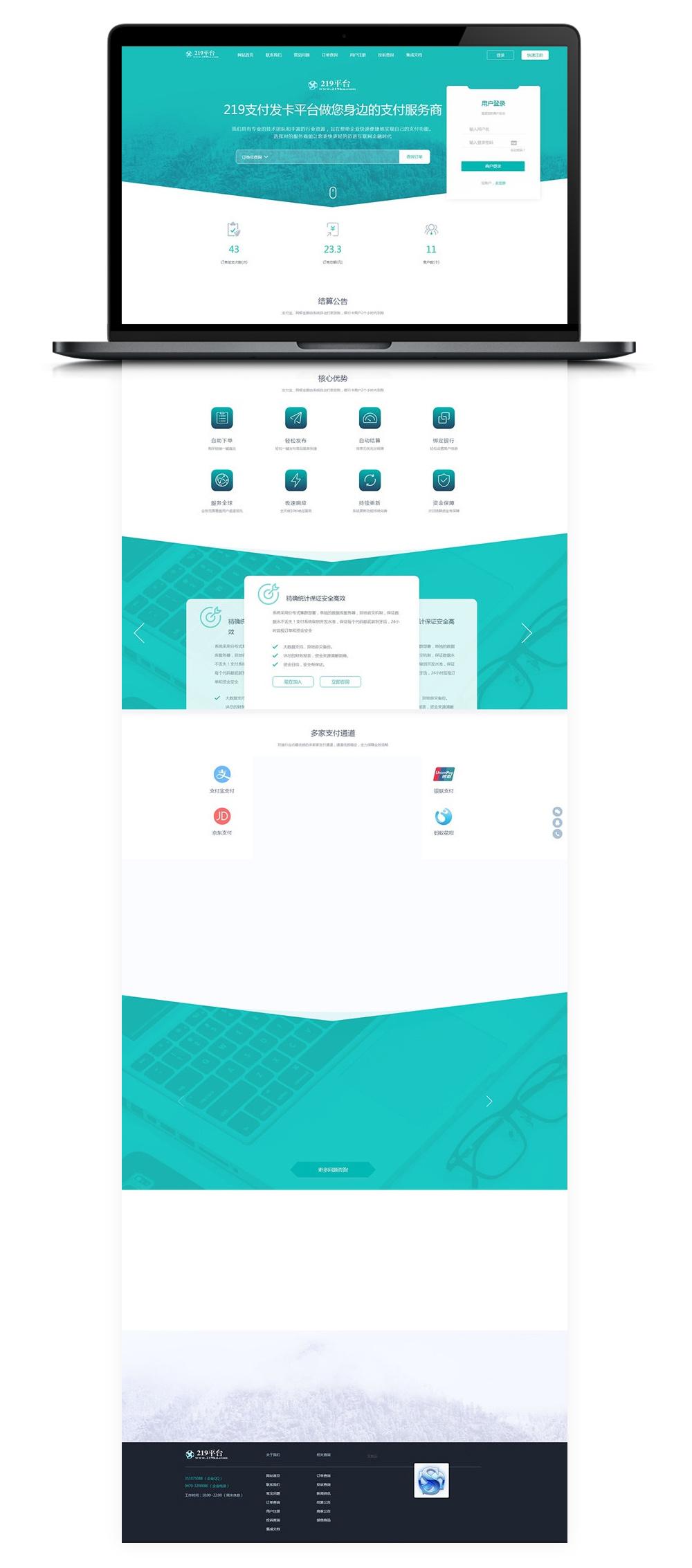 【API代理自动发卡系统】2020新春首发代理发卡网站源码 这套界面算得上是目前最大气最漂亮的发卡平台[带详细搭建教程]-找主题源码