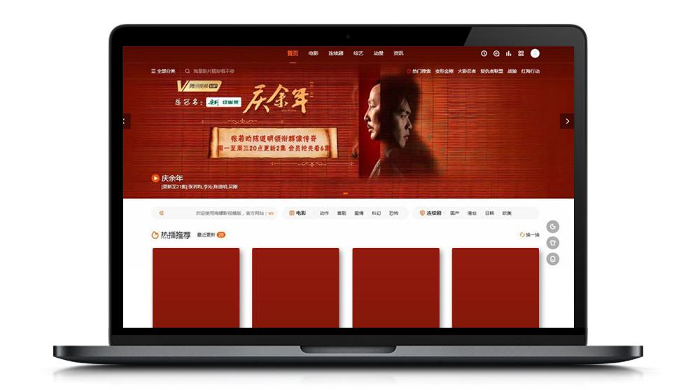 【苹果CMSV10海螺模板】2020年第一版非常不错的红色苹果CMS影视网站主题模板-蓝汇源码