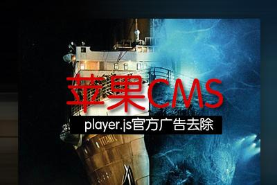 【苹果CMS去除广告包】支持苹果CMSv8版本与支持苹果CMSv10版本中的player.js官方广告去除与文件解密-找主题源码