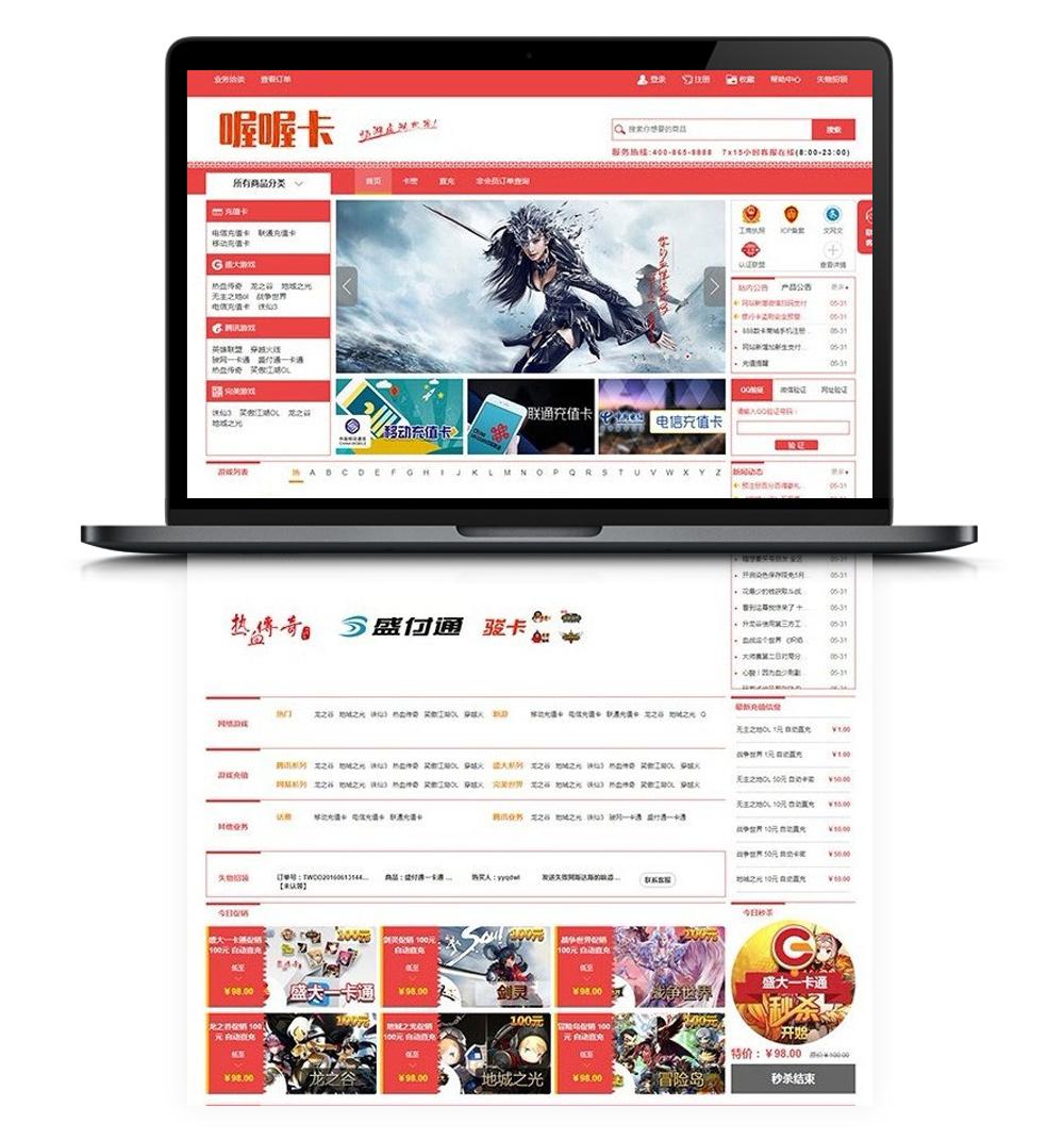 【商城自动发卡系统】ASP.NET自动发卡平台售卡点卡卡盟销售网站源码-找主题源码