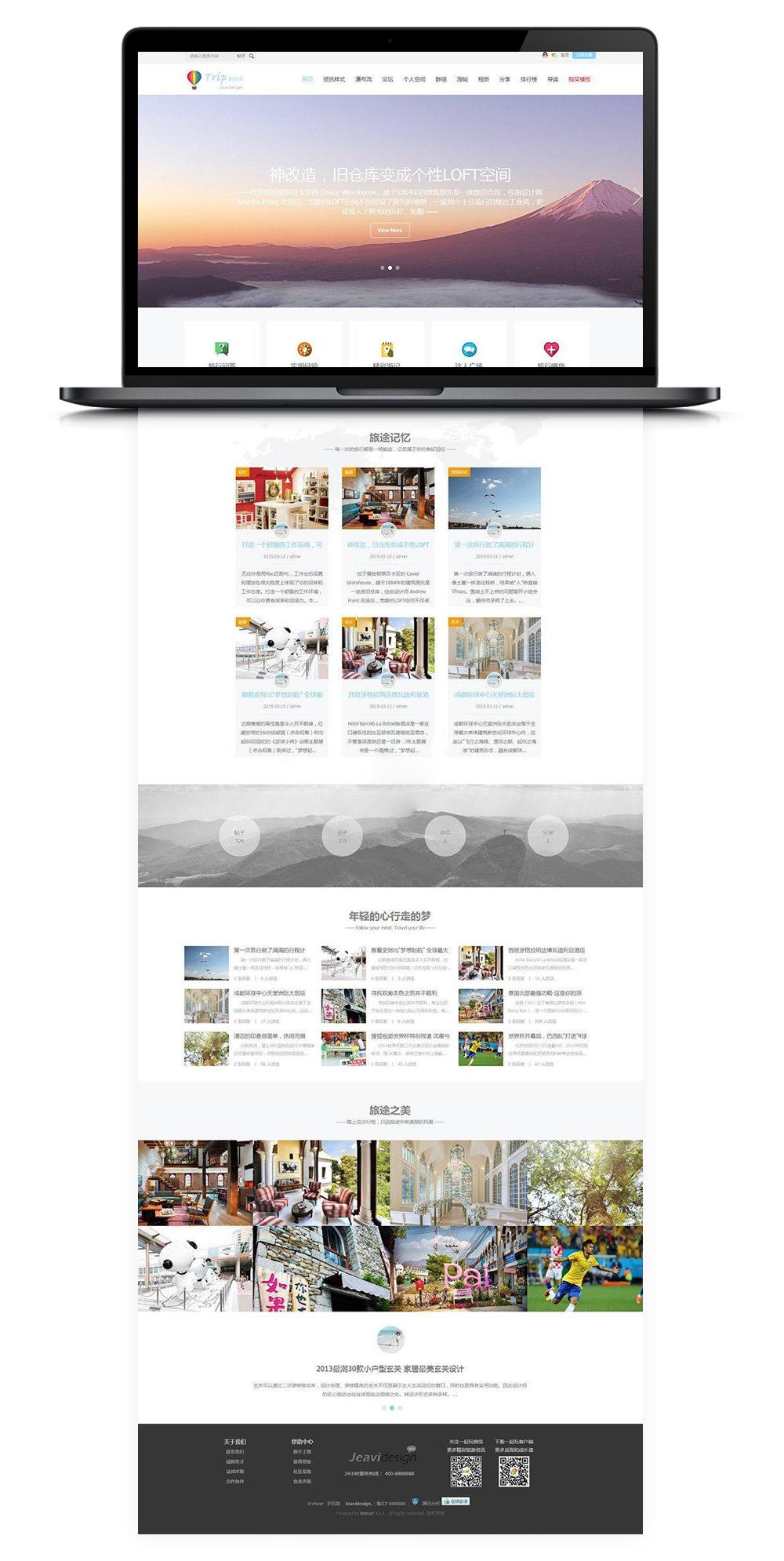 【DZ旅游网模板】非常漂亮的旅游旅行网驴友网dz网站源码[discuz模板]-找主题源码