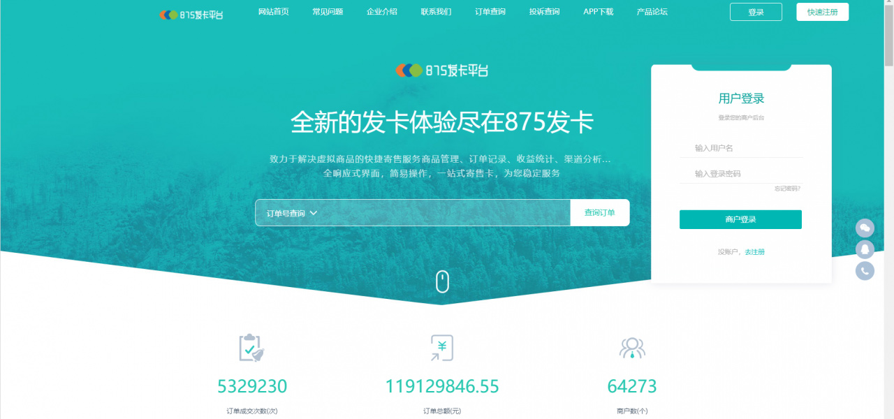 【知宇企业级发卡系统】知宇自动发卡网站新增万卡与510两套模板-找主题源码