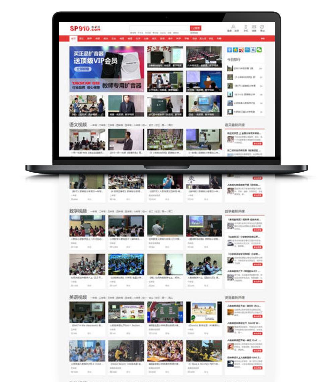 【视频教学网站源码】在线教学视频网站模板整站源码自适应手机带火车头采集与安装说明[帝国CMS内核]-找主题源码