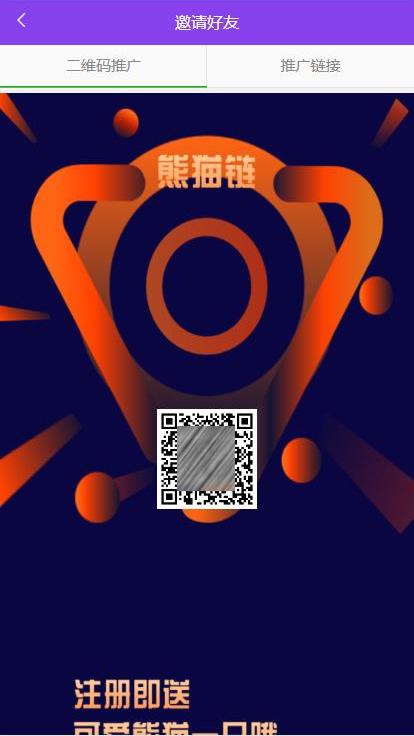 【新版虚拟币区块链】带在线挖矿+带曲线图+熊猫矿机+金融投资理财赚钱源码-找主题源码