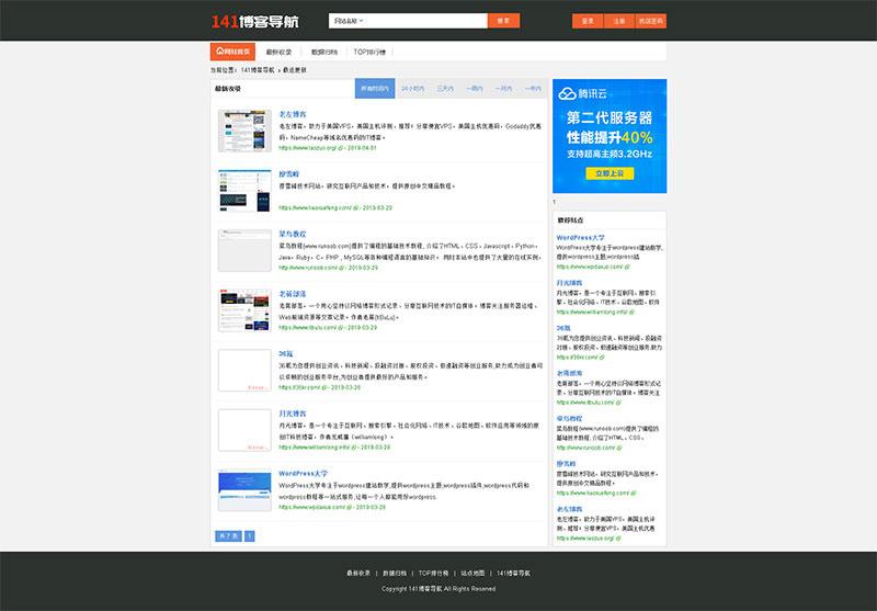 【35dir网址导航站】2020非常完美的一款网站分类目录导航网址站源码-找主题源码