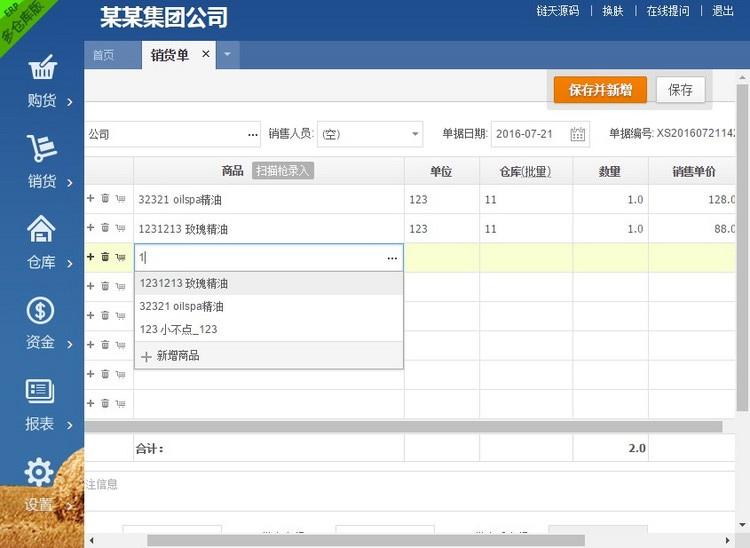 【ERP仓库管理系统】PHP网页版进销存仓储管理源码ERP多仓库管理系统-找主题源码