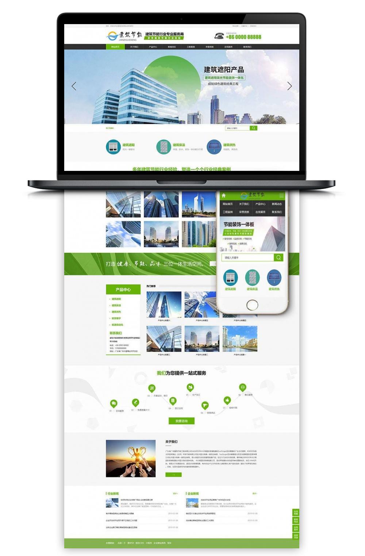 【织梦绿色企业模板】dedecms建筑节能遮阳物件网站模板 MIP+PC+移动端 三端同步-蓝汇源码