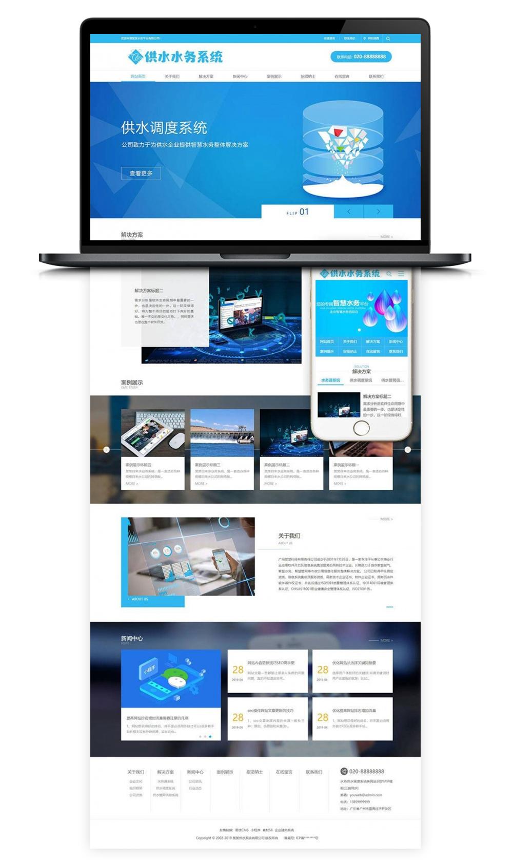【织梦水资源企业模板】水务供水调度信息DEDECMS系统服务网站模板自适应手机WAP端-找主题源码