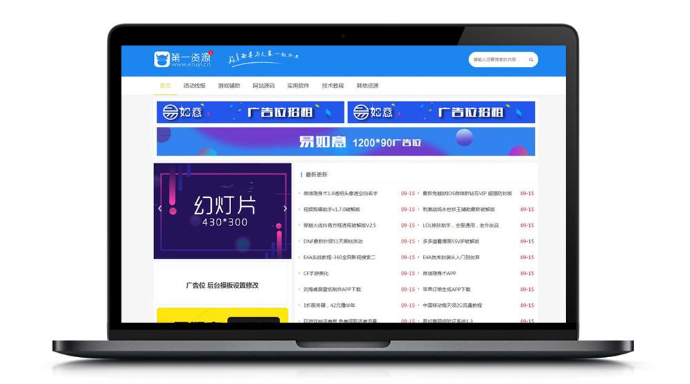 【仿小刀娱乐网】EMLOG博客系统高仿小刀资源网全新UI模板-找主题源码