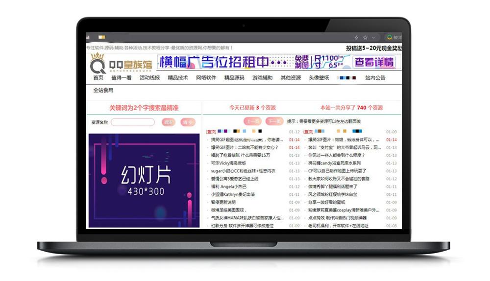 【鱼七教程网】EMLOG粉红色虚拟资源类网站模板-找主题源码