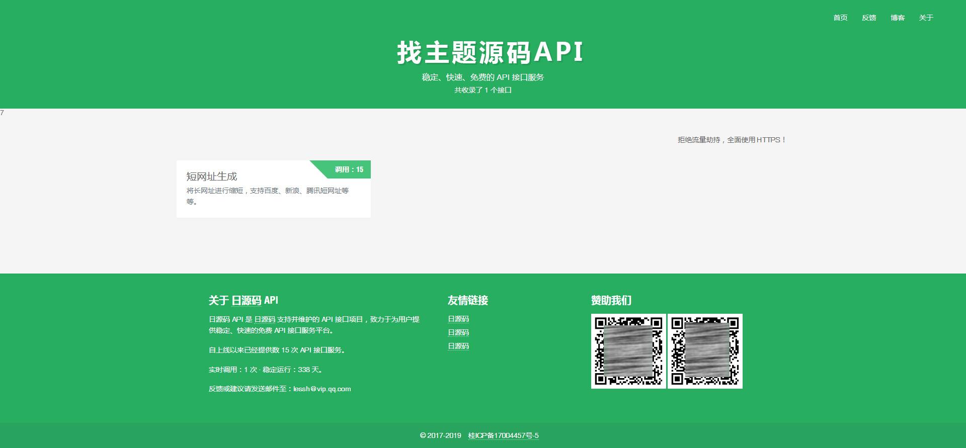 【api开源管理系统】API接口网站管理系统源码-找主题源码