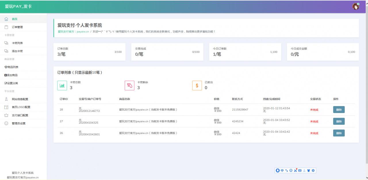 【企业级发卡系统】2020年首发新春最新企业级发卡网站源码附最新UI模板-找主题源码