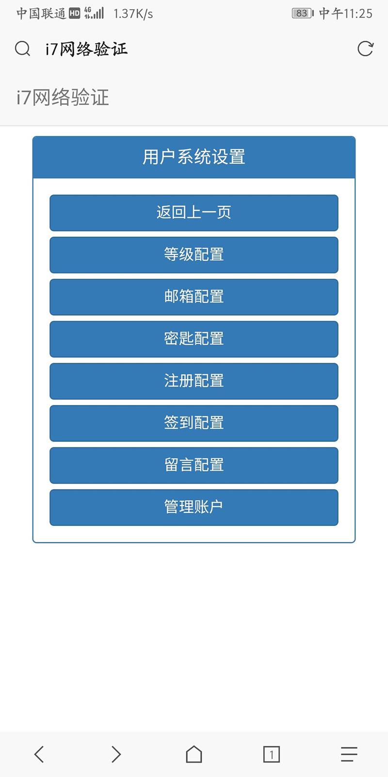 【网络验证系统】I7管理后台V2.0授权验证系统内测BUG修复版源码-找主题源码
