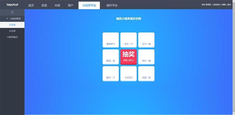 【微信小程序】贺岁版小程序1.0微信应用模块源码[TinkPhp内核]-蓝汇源码