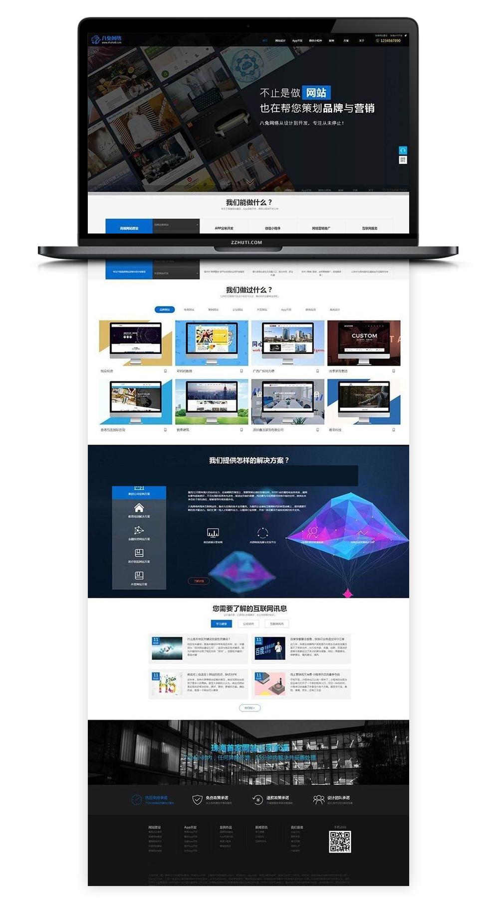 【网站建设企业】HTML5大气科技感建站公司网站模板 [帝国cms 7.5框架]-找主题源码