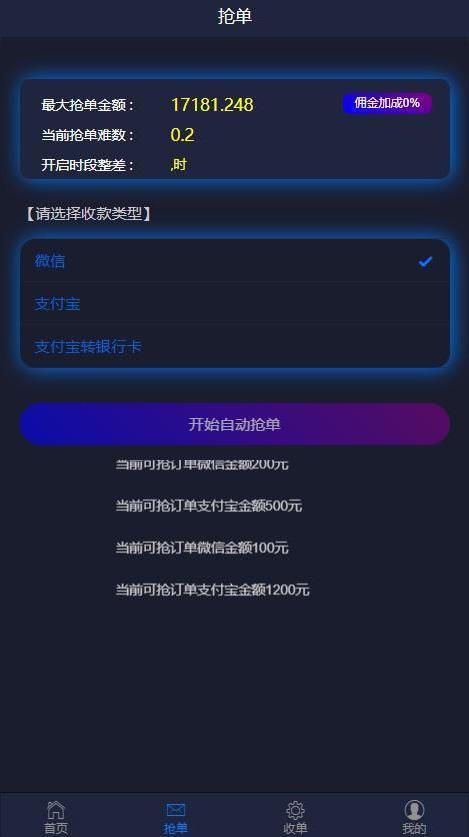 【WX+ZFB跑分系统源码】运营级微X支付B跑分程序源码-蓝汇源码