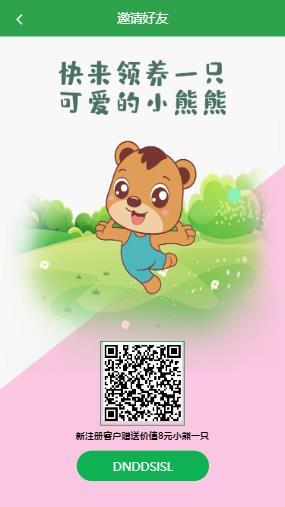 【熊出没区块链】宠物之熊出没之夺宝联盟全新UI二开区块系统源码-找主题源码