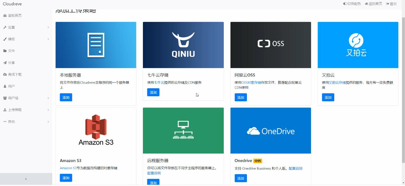 【云盘系统】支持七牛+又拍云+阿里云OSS+AWS S3+Onedrive等去存储系统[附视频安装教程]-蓝汇源码