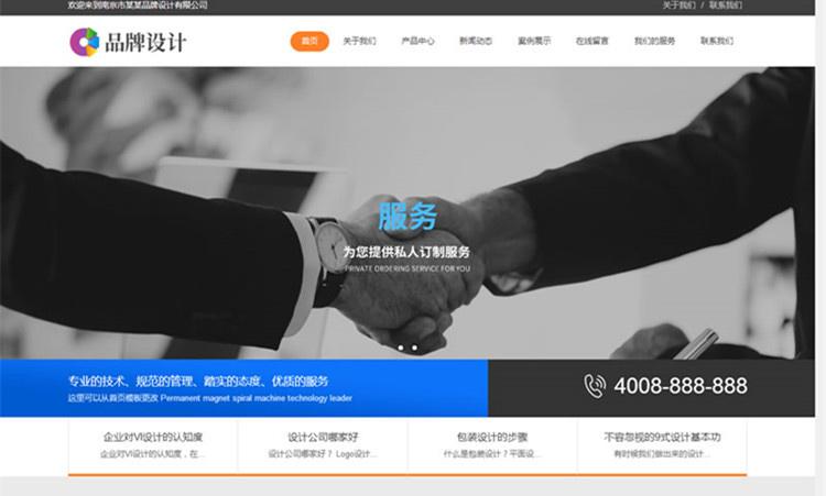 【织梦品牌LOGO企业设计网站】HTML5创新型平面设计类公司响应式DEDECMS网站模板[自适应手机WAP]-蓝汇源码