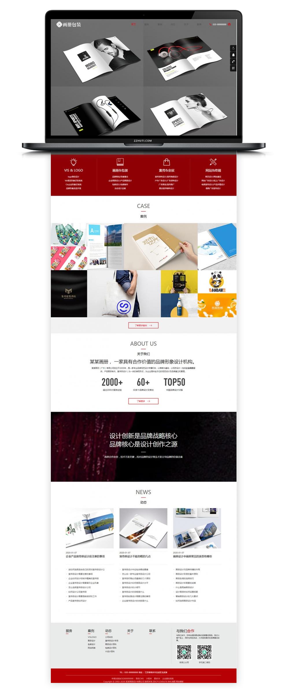 【织梦品牌画册企业网站模板】HTML5响应式包装画册设计工作室公司DEDECMS自适应模板-蓝汇源码