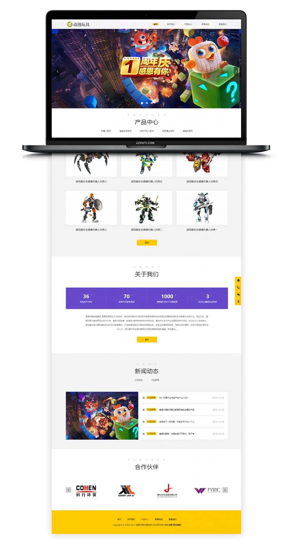 【织梦玩具站模板】HTML5自适应机器人玩具企业网站DEDECMS模板-蓝汇源码