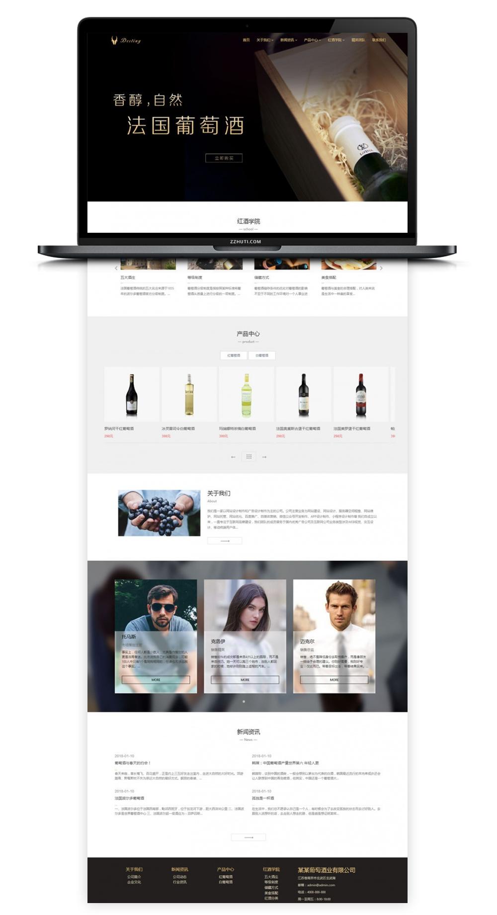 【织梦酒业企业站模板】HTML5自适应葡萄酒+白酒+红酒类企业网站DEDECMS模板-蓝汇源码