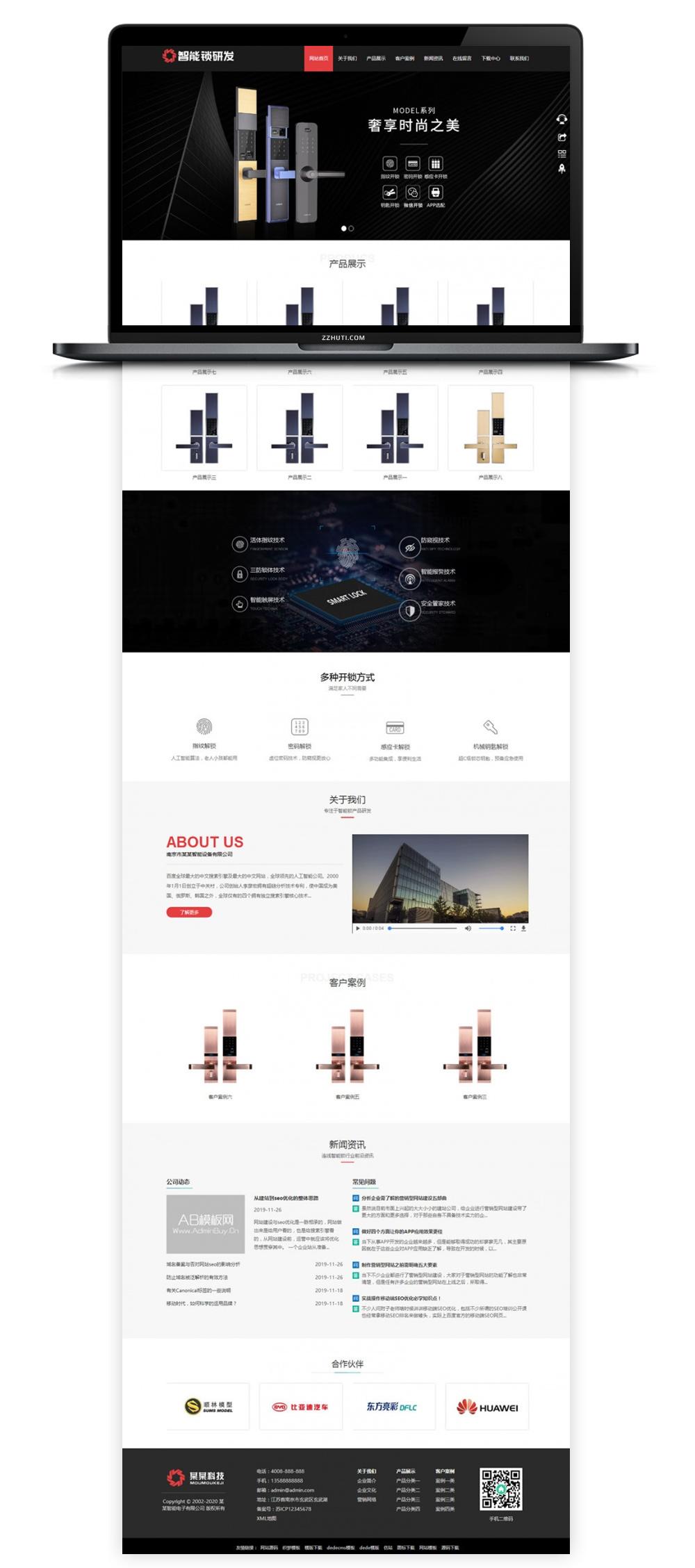 【织梦锁业网站模板】HTML5电子智能安全锁网站DEDECMS模板[自适应WAP手机端]-蓝汇源码