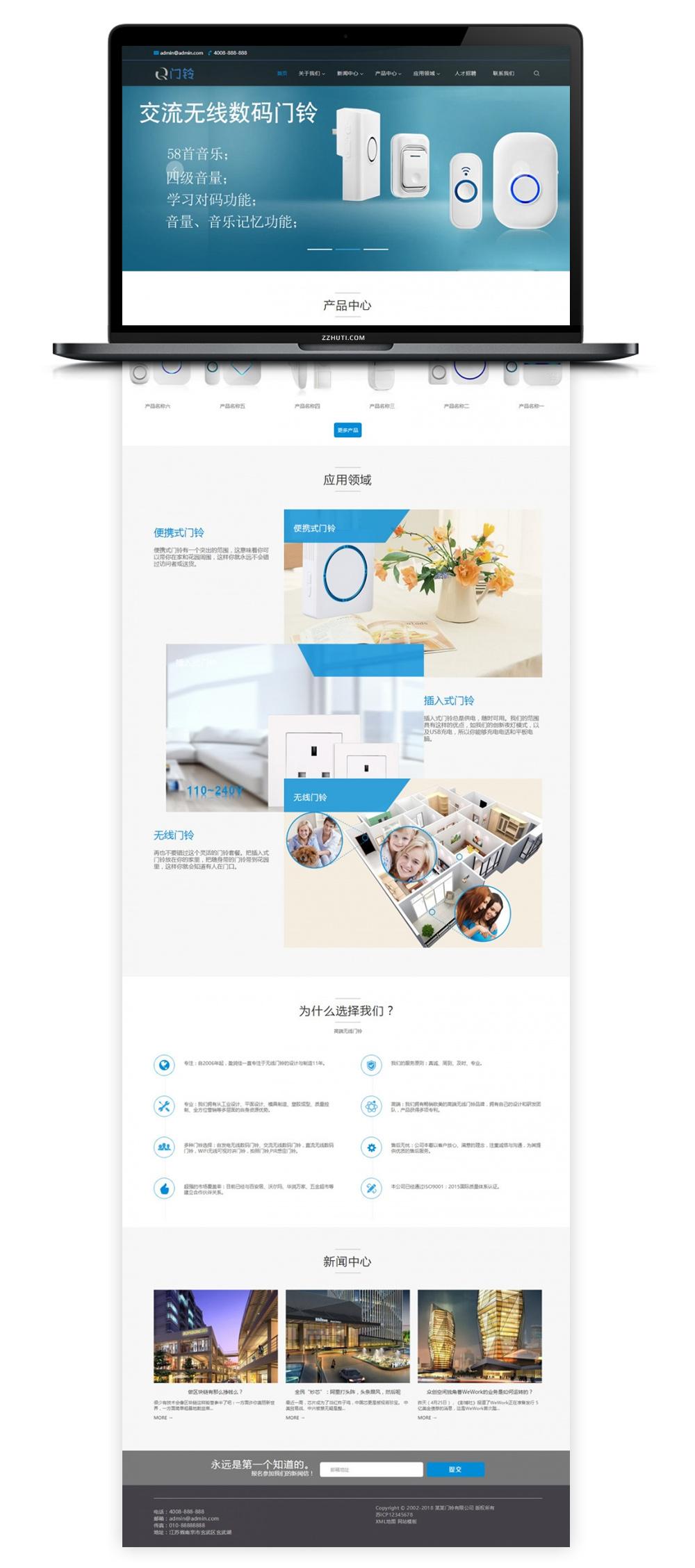 【织梦电子企业网站模板】大气自适应智能家居产品电子门铃手机网站模板-蓝汇源码