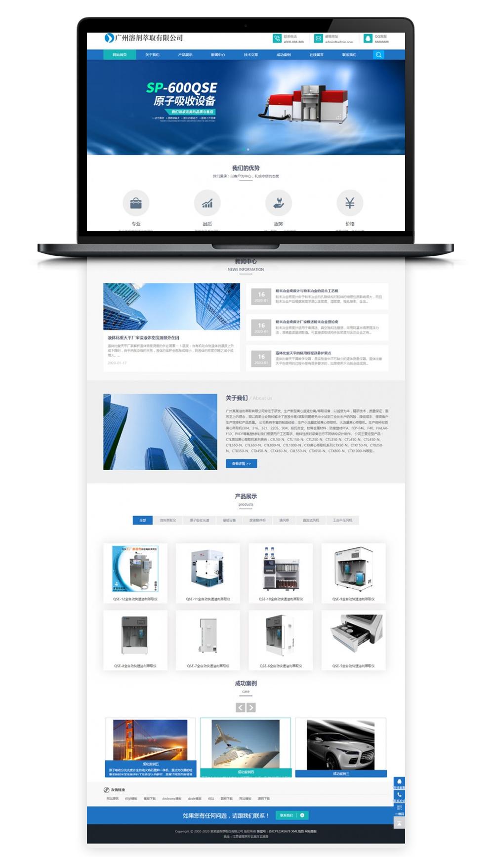 【织梦机械设备网站模板】HTML5自适应蓝色通用机械设备网站DEDECMS响应式模板带手机版-蓝汇源码