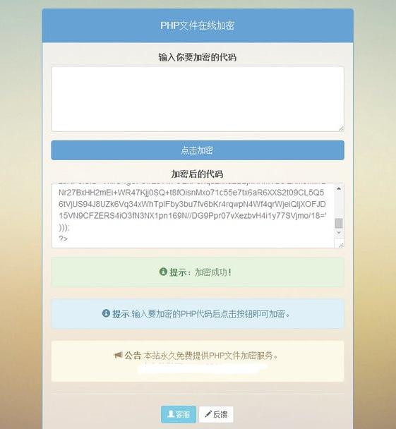 【文件加密】PHP网站文件在线加密系统源码-找主题源码