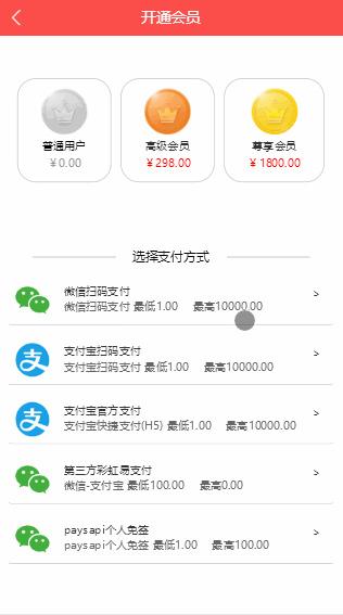 【拇指赚任务平台】已完成第三方支付点赞任务平台与易支付+微信支付宝官方支付+提现微信零钱秒到帐-找主题源码