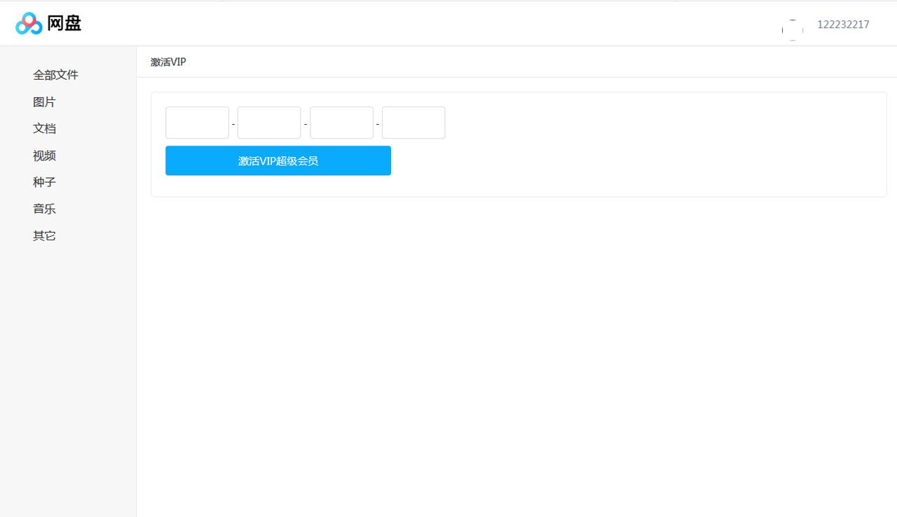 【高仿百度云盘系统】百度网盘文件管理系统+文件分享+会员+上传下载系统带安装教程-找主题源码