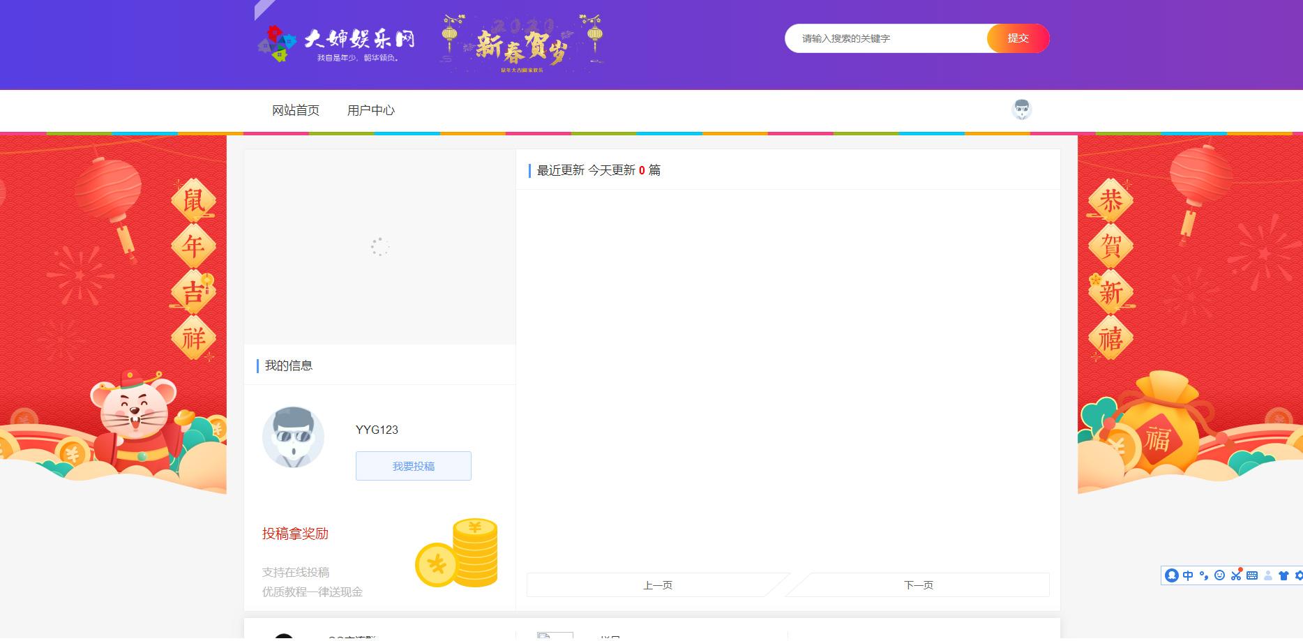 【大婶娱乐网模板】2020首发非常漂亮的娱乐资源网整站打包源码-找主题源码