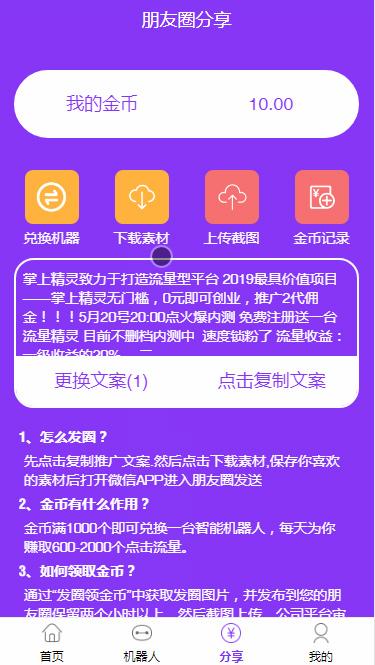 【挂机赚钱机器人3.0】2020最火的自动挂机赚钱项目机器人紫版优享智能广告系统云点系统AI机器人合约系统源码3.0-蓝汇源码