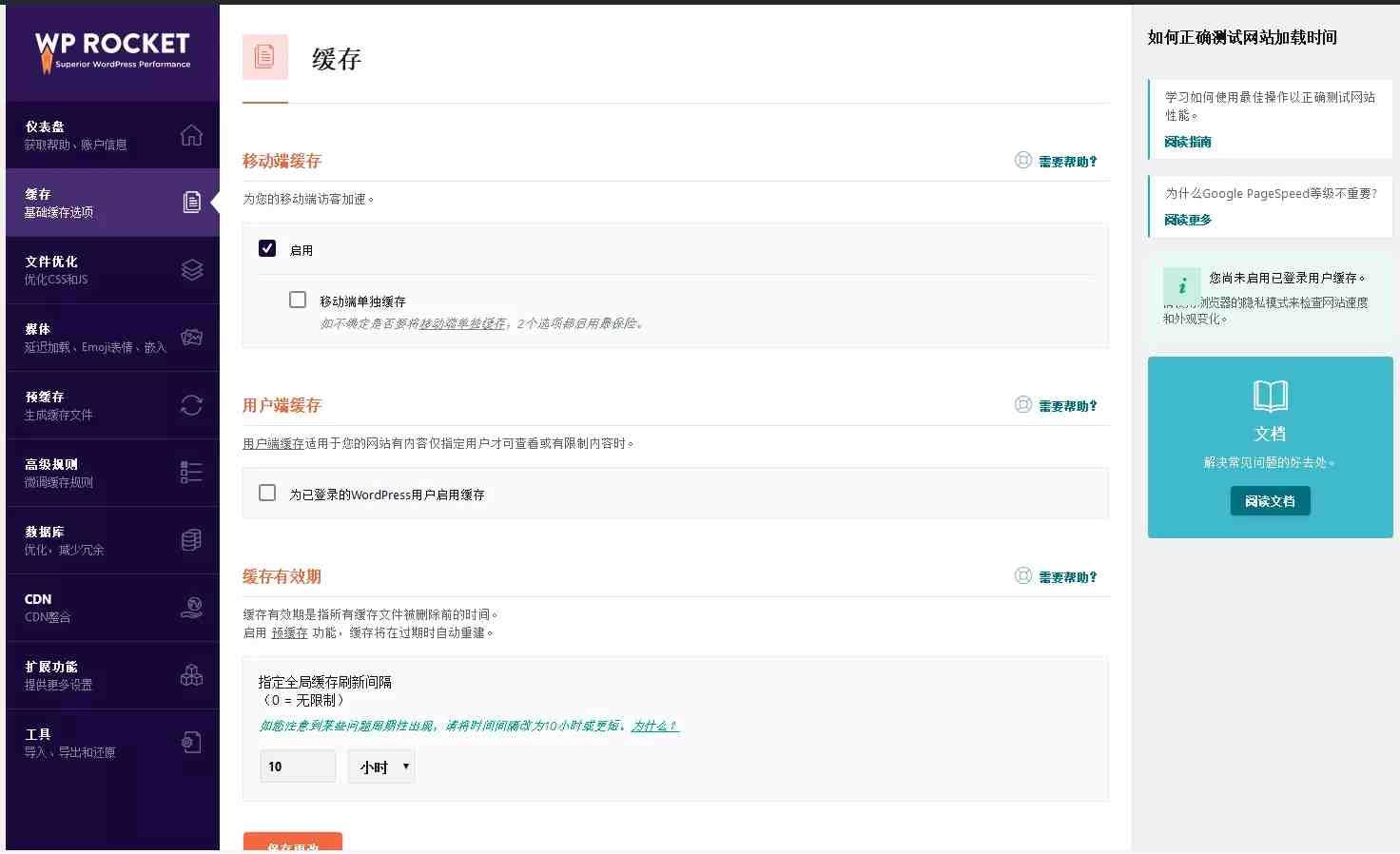 【WP缓存插件】Rocket汉化版WP超强缓存插件已更新至V3.5.4[WordPress插件]-找主题源码