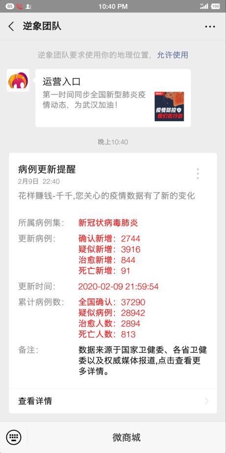 【肺炎疫情动态同步更新】全网独家最新抗击肺炎2.80病毒商情实情追踪系统-蓝汇源码