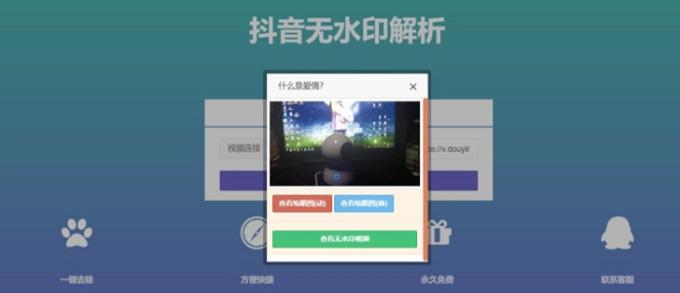 【抖音短视频在线解析】PHP在线去除短视频水印解析网站源码-找主题源码
