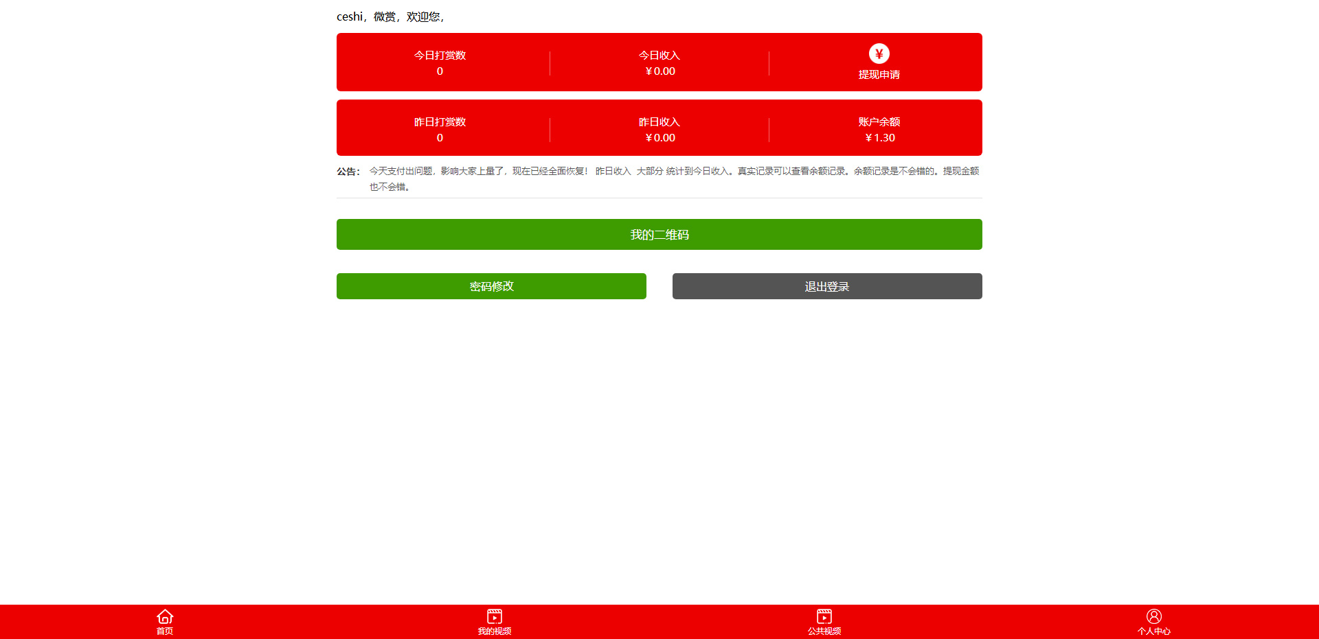 【云赏V8.1及V8.5终结版】2020情人节最新包天功能全新馆UI视频打赏源码接好全新极速云支付-蓝汇源码