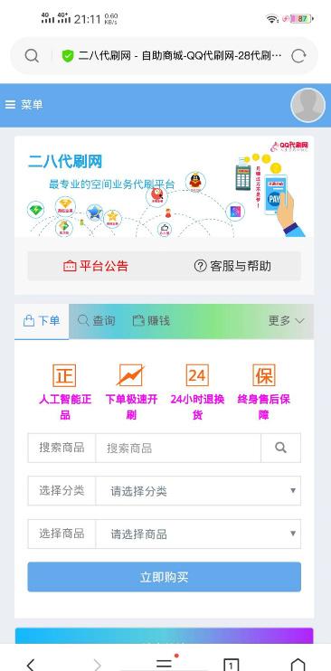 【彩虹代刷系统5.9】2020最新版代刷网无授权5.9网站源码-蓝汇源码