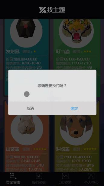【区块宠物开发版】区块鼠区块养殖系统源码代码无加密支持二开-找主题源码