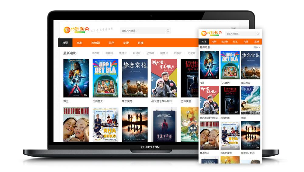 【苹果CMS模板】大气橙色响应式影视电影网站模板-蓝汇源码