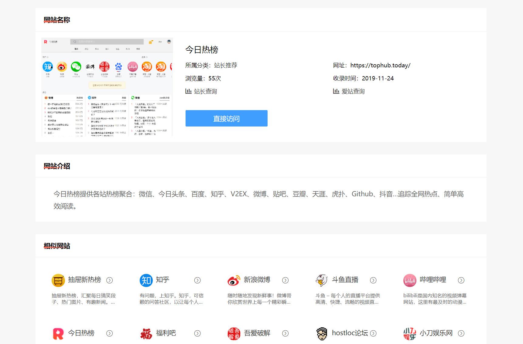 【蘑菇导航V1.2版】非常不错的网址导航系统源码[WordPress主题]-蓝汇源码