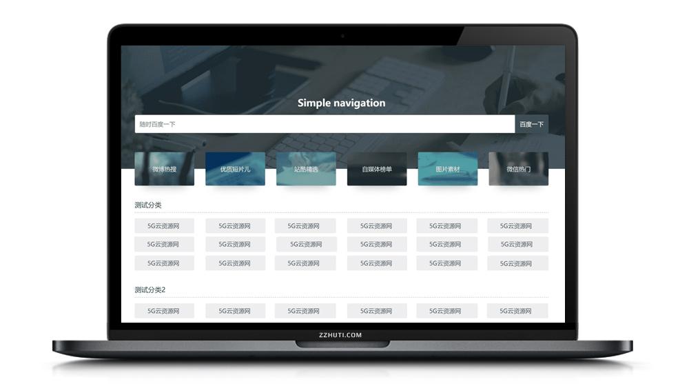 【极简导航系统】原创简约带后台管理系统的网址导航网站源码-蓝汇源码