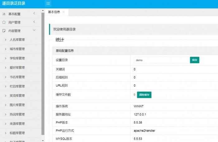 【TP站群系统】逐鹿泛目录站群网站源码[Thinkphp框架内核]-蓝汇源码