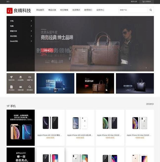 【良精商城】非常不错的网店购物网站源码 PC+手机端+微网站系统-找主题源码
