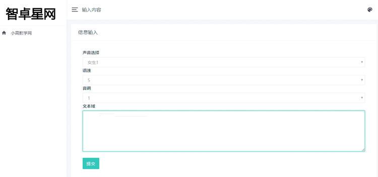 【在线文字转语音】PHP自适应网页在线文本自动转换成语音播放网站源码-找主题源码